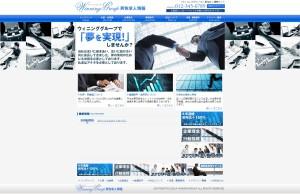 Winning Group オフィシャル男性求人サイト
