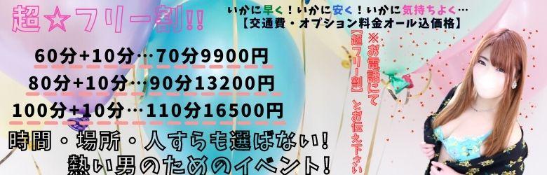 最速最短最安値を掲げ、ぷよラブがお届けするイベント【超】フリー割★